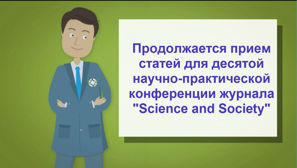 вропейская Ассоциация ВУЗов и преподавателей высшей школы, HiSTES, - High School Teachers European Society