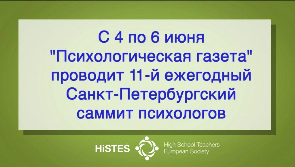 Европейская Ассоциация ВУЗов и преподавателей высшей школы, HiSTES,High School Teachers European Society